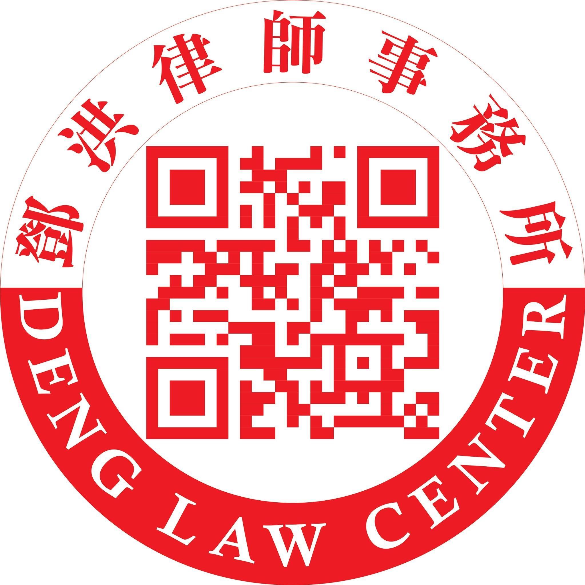 Law Office of Daniel Deng Profile Picture